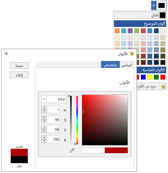 wpf color picker palette aligned in right to left
